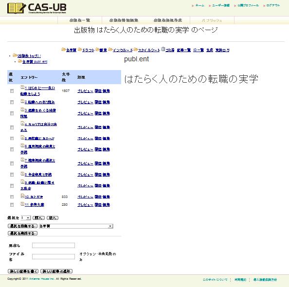 CAS-UBの編集画面。全体
