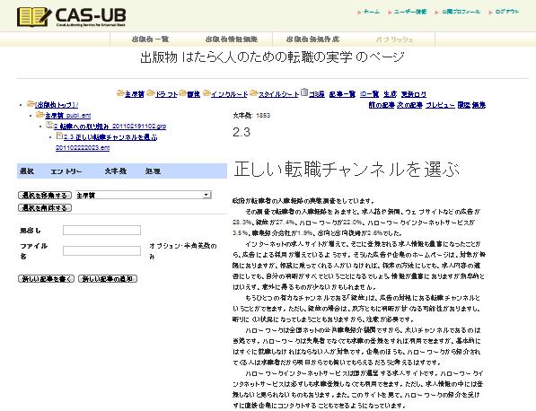 CAS-UBの編集画面。個別部分