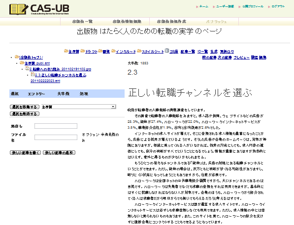 CAS-UBの編集画面。節の部分