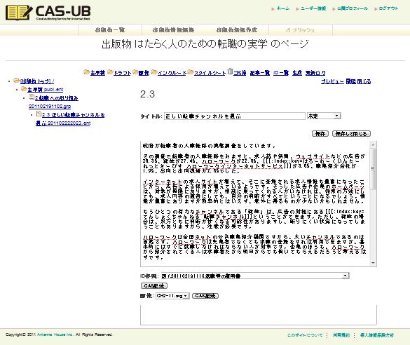 CAS-UBの編集画面。文章入力・編集