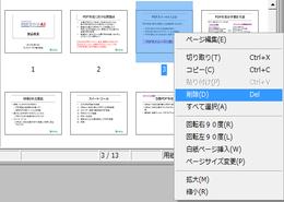 3ページ目を削除する例