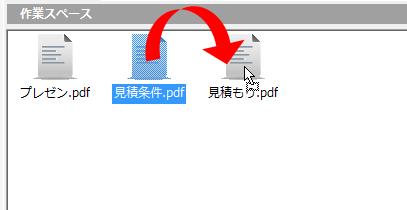 「見積もり」というファイルに「見積もり条件」というファイルを結合するときの例