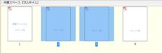 ページの削除選択:2-3ページの選択