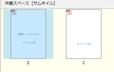 ページの削除結果:2-3ページを削除した結果