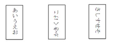 縦書き文字列の例