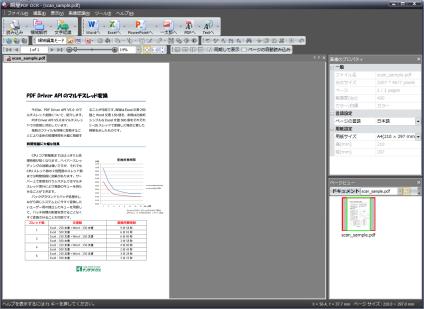 PDFを読み込んだ例