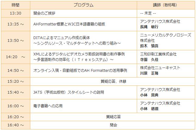 AH Formatter 事例紹介セミナーのタイムテーブル