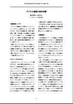 DigitalKumihan18-1.PNG