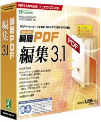瞬簡PDF 編集 パッケージ画像
