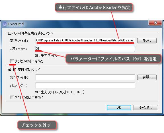 PDF閲覧にAdobe Readerを指定した例