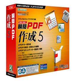 瞬簡PDF 作成 5 パッケージ