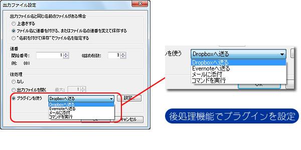 瞬簡PDF 作成 5 後処理プラグイン