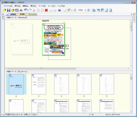 ページイメージを確認しながらPDFの結合やページの入れ替え
