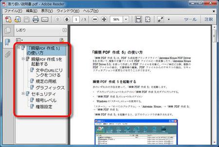Adobe Readerでしおりを表示