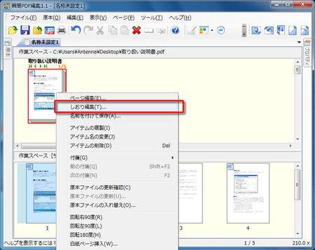 瞬簡PDF 編集 作業スペース