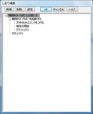 しおり編集画面