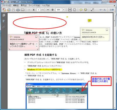 瞬簡PDF 編集 3.1 で注釈を追加したPDFをAdobe Reader X で表示
