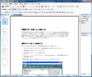 瞬簡PDF 編集 3.1のページ編集画面: 注釈をつける前のPDF
