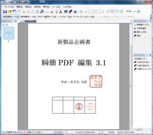 瞬簡PDF 編集:ページ編集画面 -捺印を追加