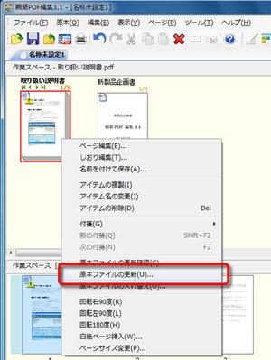 瞬簡PDF 編集 3.1:原本ファイルの更新