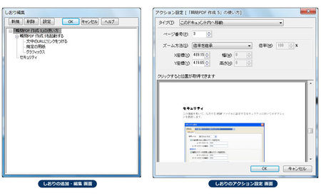 PDFのしおりの追加、編集