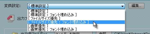 瞬簡PDF4:作成画面 変換設定の選択