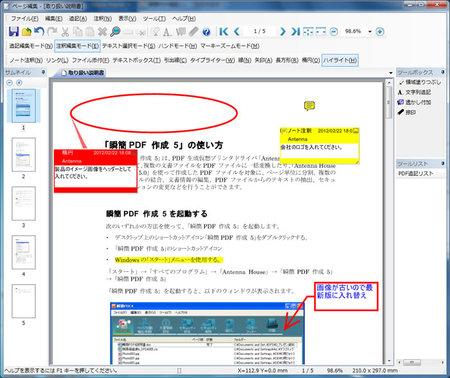 PDF編集用ビューアで文字や注釈の追記