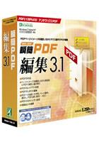瞬簡PDF 編集 3.1 パッケージ