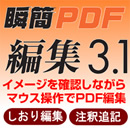 瞬簡PDF 編集 3.1 ダウンロード版