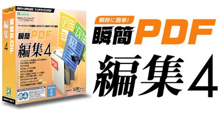 瞬簡PDF 編集 4