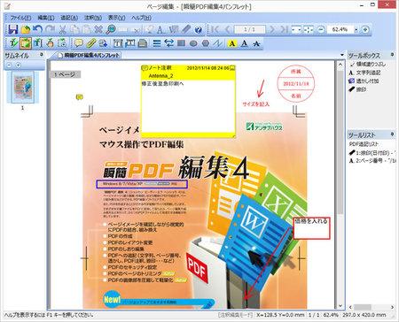 PDF編集用ビューア