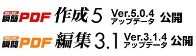 『瞬簡PDF 作成 5』(Ver.5.0.4)、『瞬簡PDF 編集 3.1』(Ver.3.1.4)の改訂情報