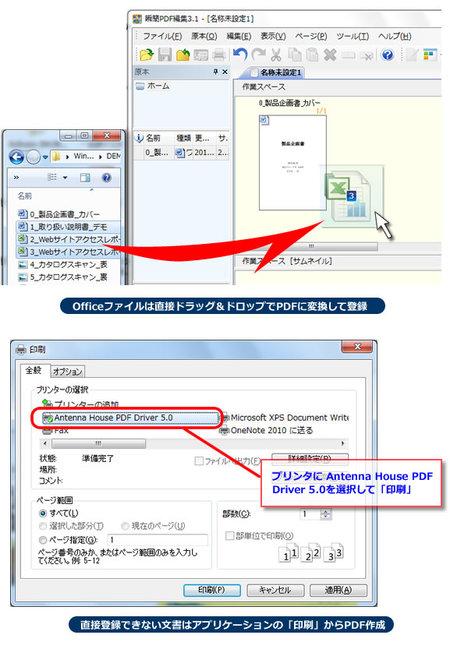 PDF作成プリンタドライバーでPDFに変換