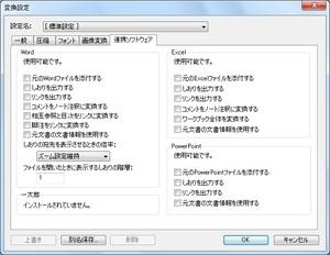 「連携ソフトウェア」画面