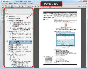 Adobe Readerで「しおり」を表示
