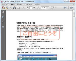 PDFのデータを透かしとしてつけたPDF
