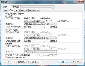 瞬簡PDF4:「変換設定」画面:圧縮