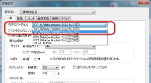 瞬簡PDF4:「変換設定」画面:一般:PDFのバージョン