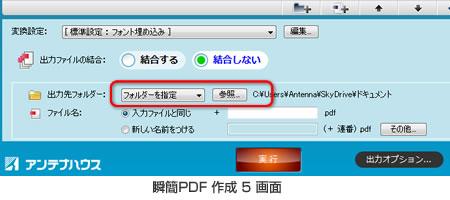 瞬簡PDF 作成 5 出力先フォルダー画面