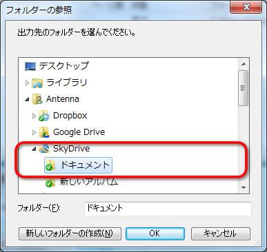 例として「SkyDrive」の「ドキュメント」フォルダを指定