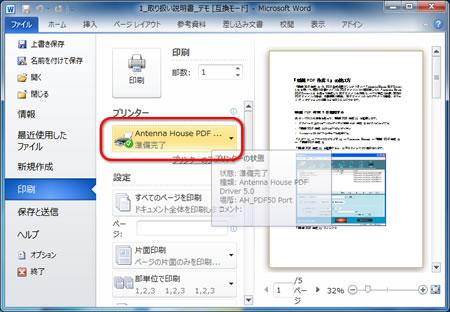 アプリケーションの印刷機能からプリンタに「Antenna House PDF Driver 5.0」を選択
