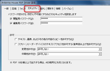 「Antenna House PDF Driver 5.0」セキュリティの設定