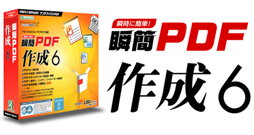 瞬簡PDF 作成 6