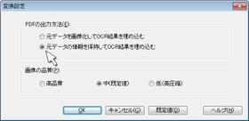 透明テキスト付きPDFのオプション