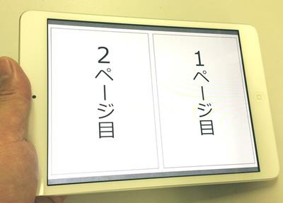 出力した見開きPDFをiPadで表示