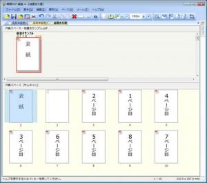 瞬簡PDF 編集 作業スペース:ページが入れ替わる
