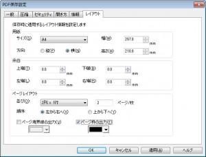 PDFのレイアウト機能