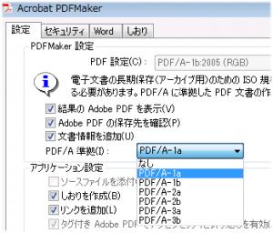 Microsoft Wordに組み込まれるPDFMakerの設定ダイアログ