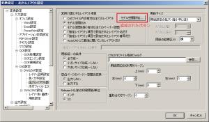 PDF Server コントロールパネル