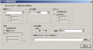 PDF Server CAD変換 コントロールパネル